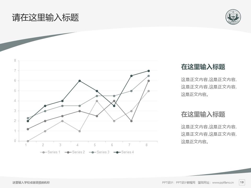 西藏警官高等专科学校PPT模板下载_幻灯片预览图19