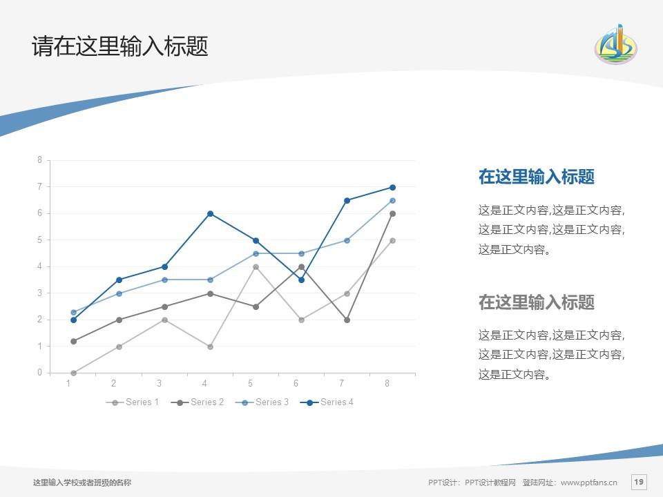 阿克苏职业技术学院PPT模板下载_幻灯片预览图19