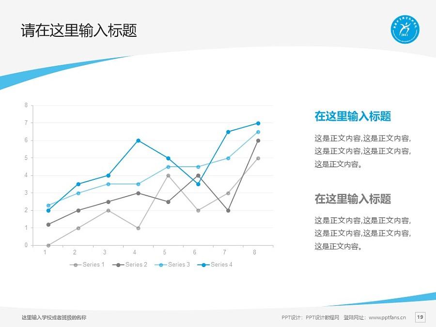 新疆体育职业技术学院PPT模板下载_幻灯片预览图19