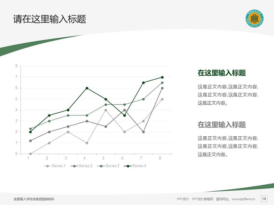 新疆师范高等专科学校PPT模板下载_幻灯片预览图19