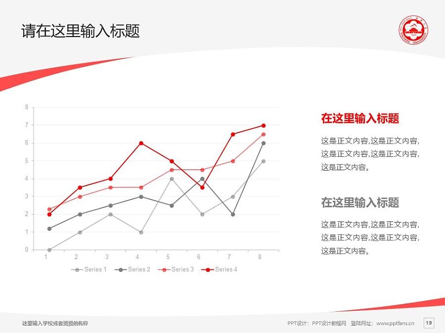 新疆大学PPT模板下载_幻灯片预览图19