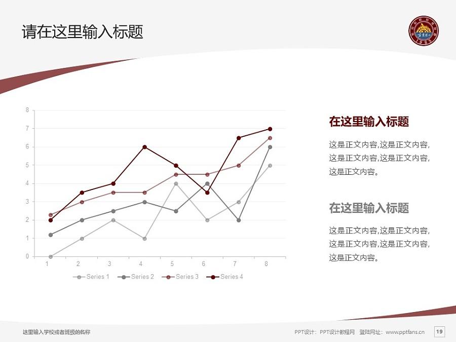 宁夏理工学院PPT模板下载_幻灯片预览图19