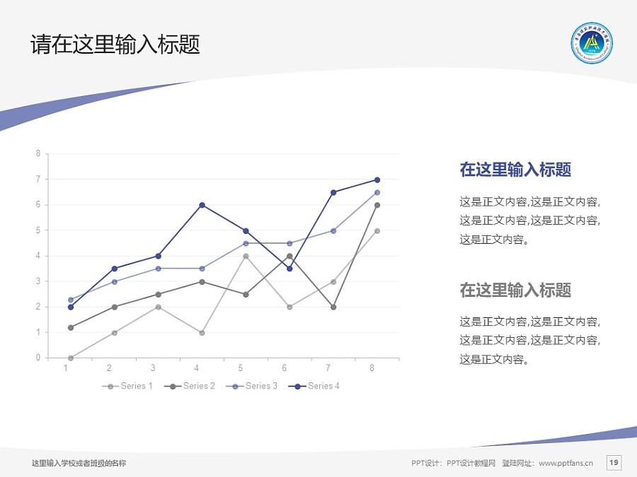 青海建筑职业技术学院PPT模板下载_幻灯片预览图19