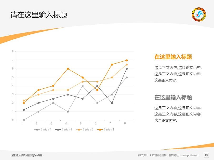 青海师范大学PPT模板下载_幻灯片预览图19