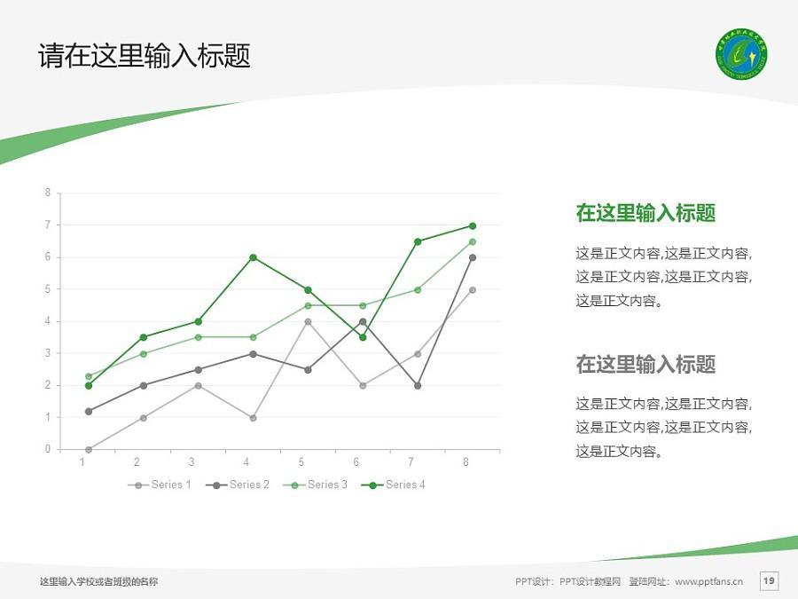 甘肃林业职业技术学院PPT模板下载_幻灯片预览图19