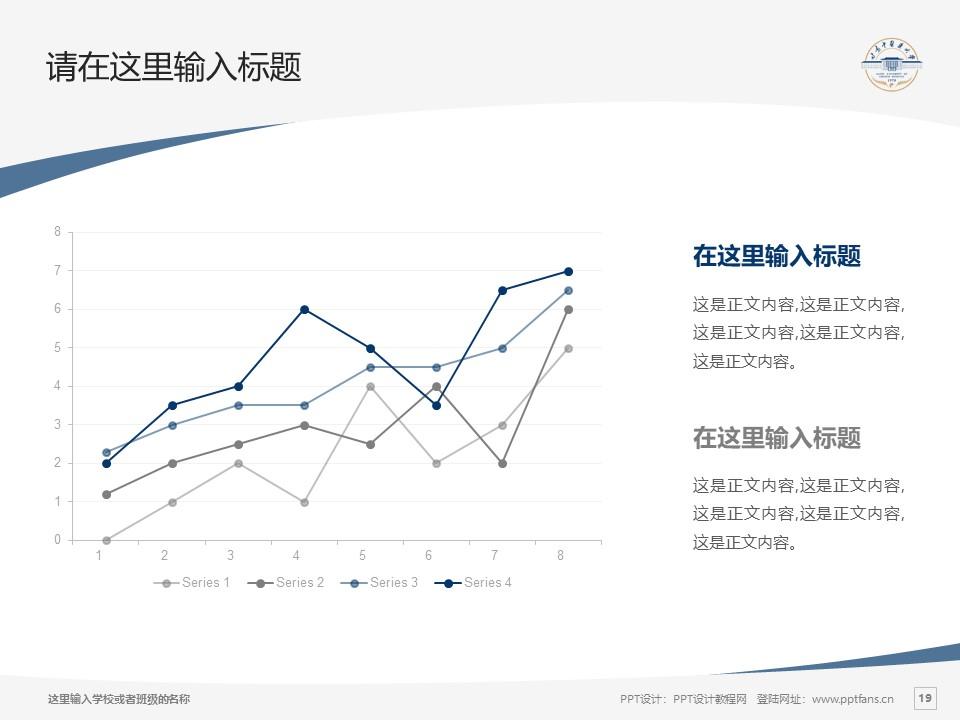 甘肃中医药大学PPT模板下载_幻灯片预览图19