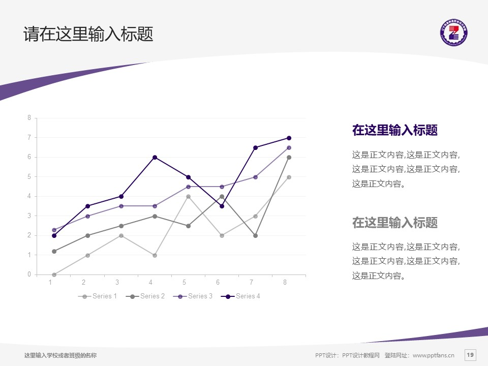 辽宁装备制造职业技术学院PPT模板下载_幻灯片预览图19