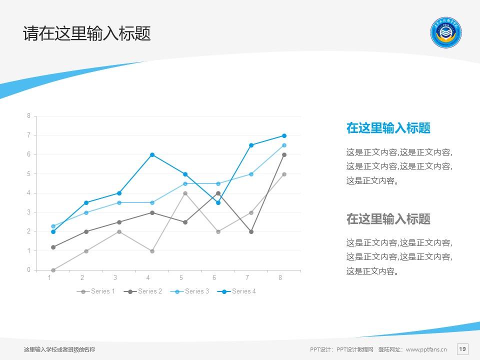 辽宁水利职业学院PPT模板下载_幻灯片预览图19