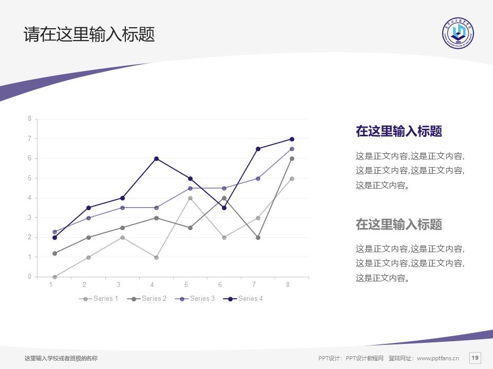辽宁轻工职业学院PPT模板下载_幻灯片预览图19