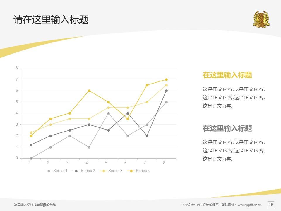 辽宁政法职业学院PPT模板下载_幻灯片预览图19