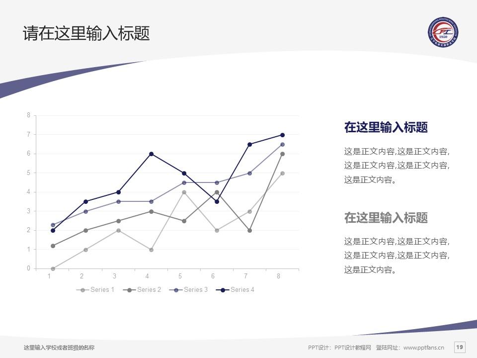 辽宁轨道交通职业学院PPT模板下载_幻灯片预览图19
