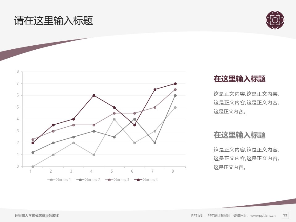 辽宁交通高等专科学校PPT模板下载_幻灯片预览图19