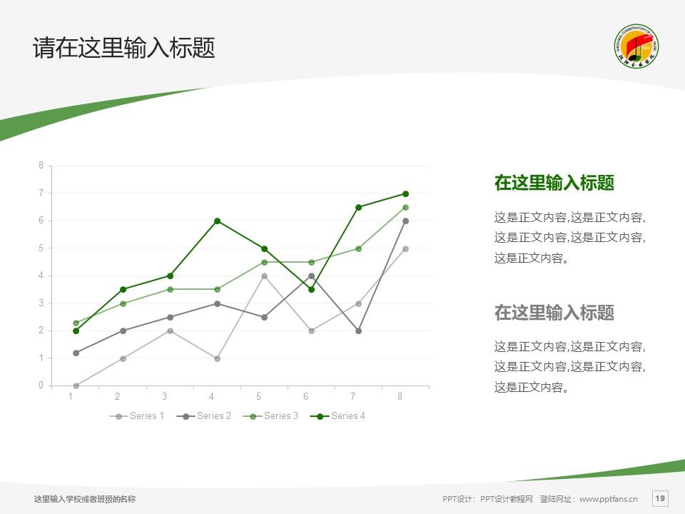 沈阳音乐学院PPT模板下载_幻灯片预览图19