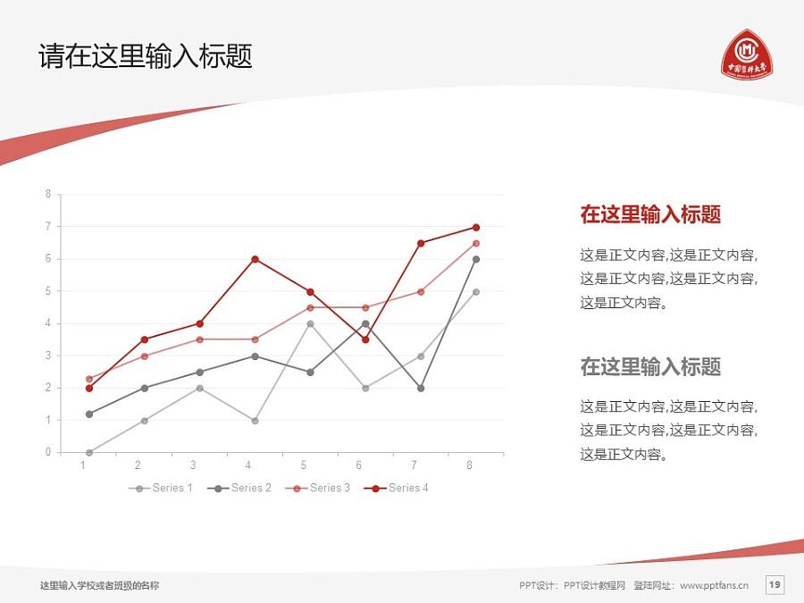 中国医科大学PPT模板下载_幻灯片预览图19