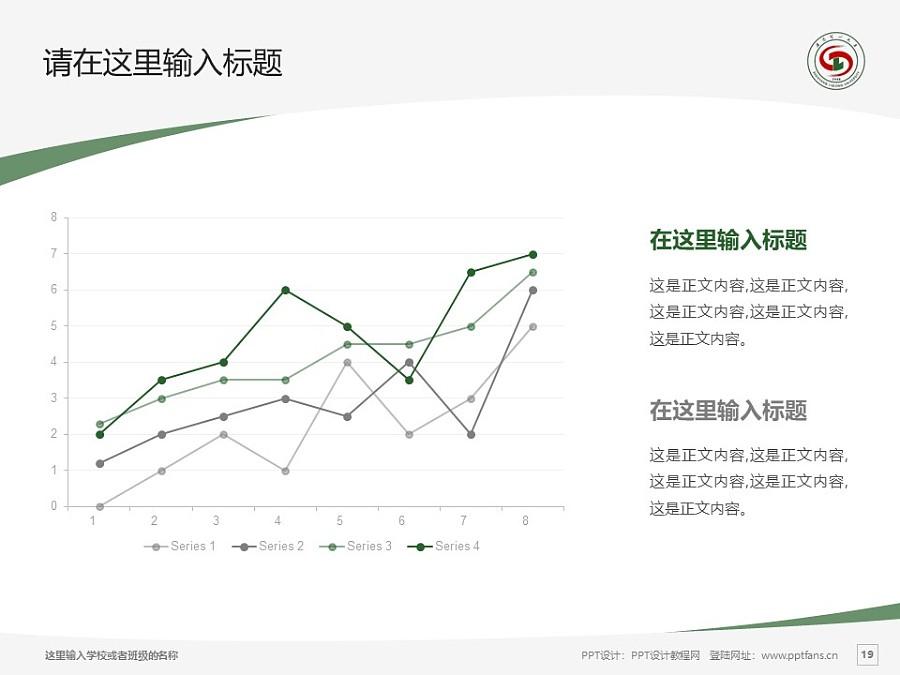 沈阳理工大学PPT模板下载_幻灯片预览图19