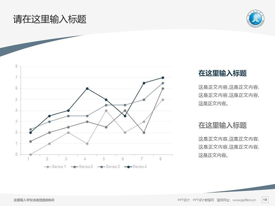 福建工程学院PPT模板下载_幻灯片预览图19