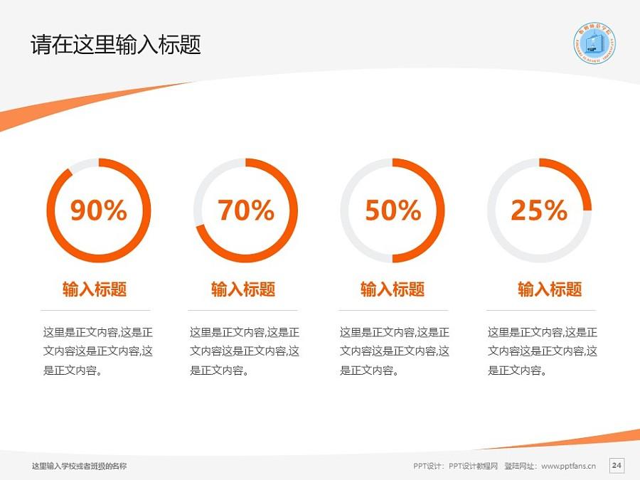 忻州师范学院PPT模板下载_幻灯片预览图24