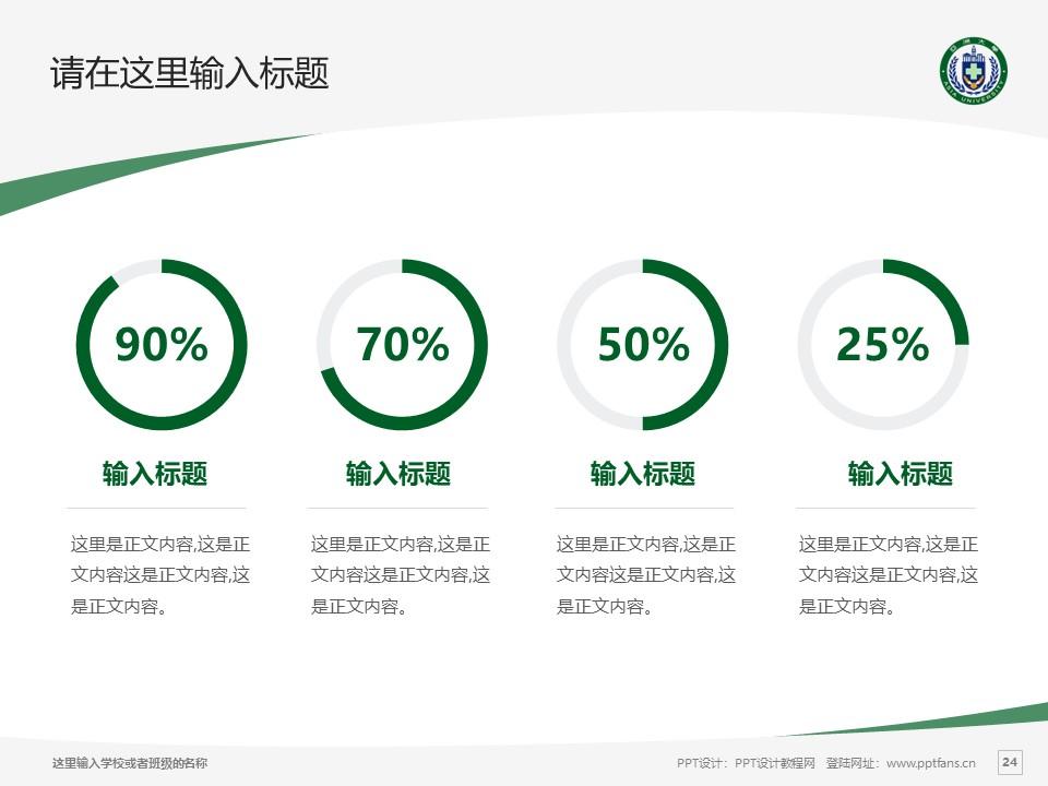 台湾亚洲大学PPT模板下载_幻灯片预览图24