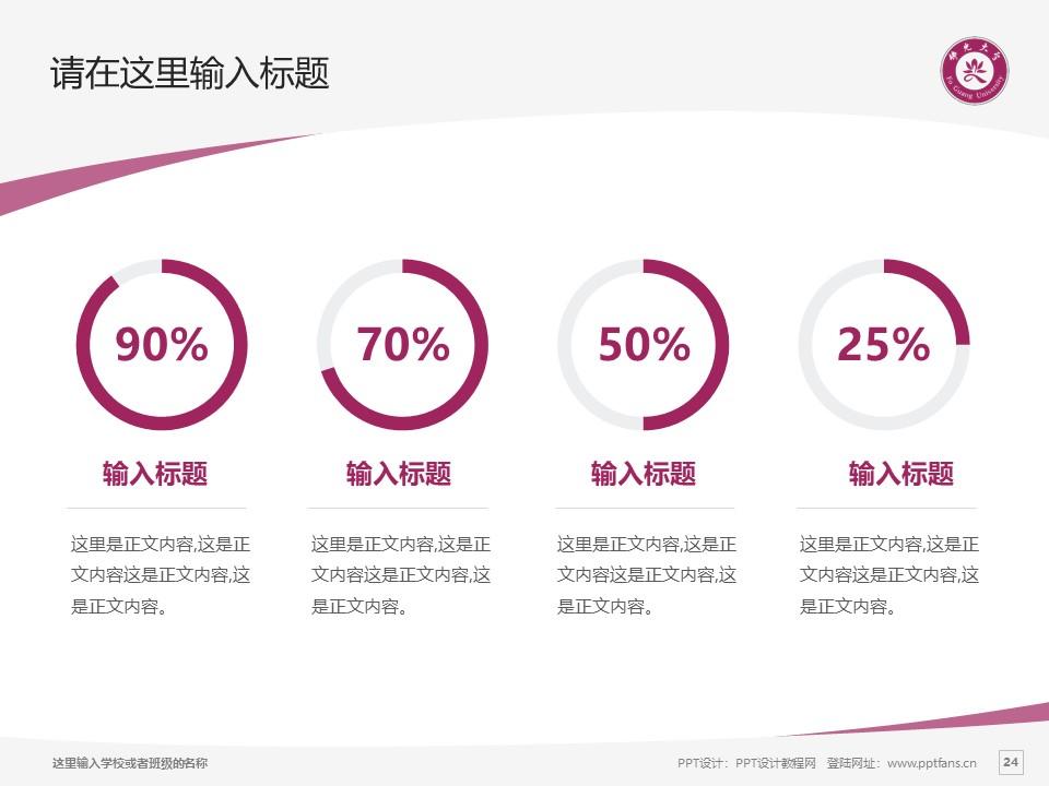台湾佛光大学PPT模板下载_幻灯片预览图24