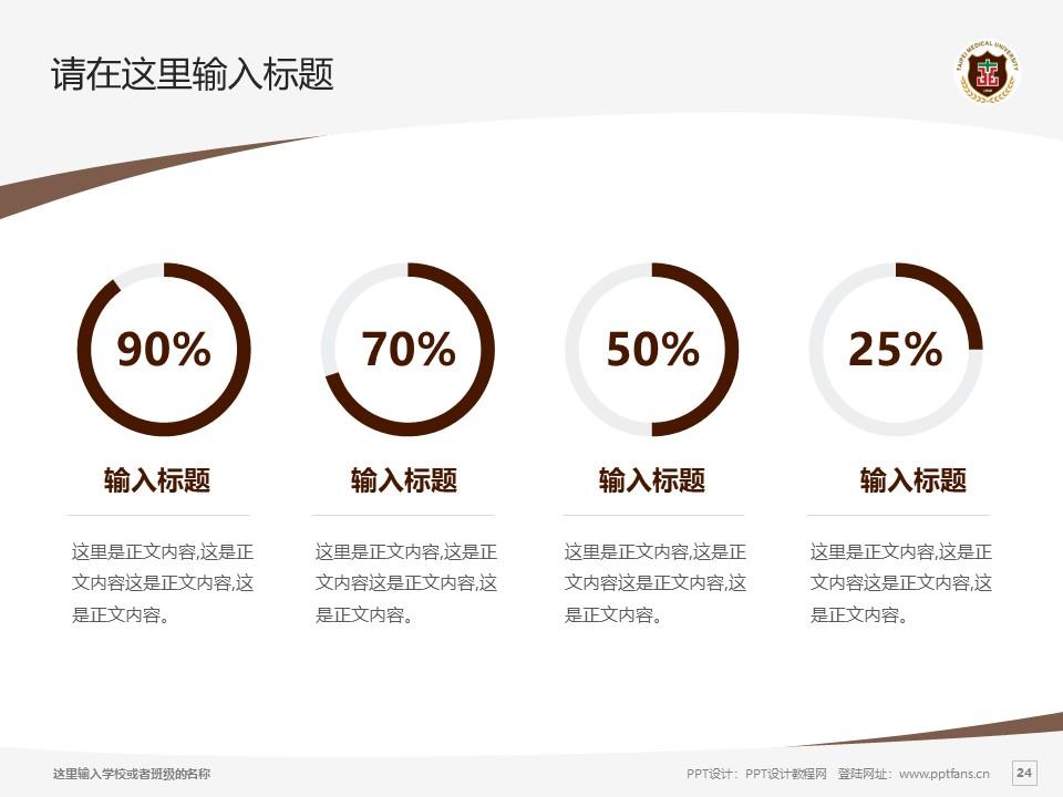 台北医学大学PPT模板下载_幻灯片预览图24