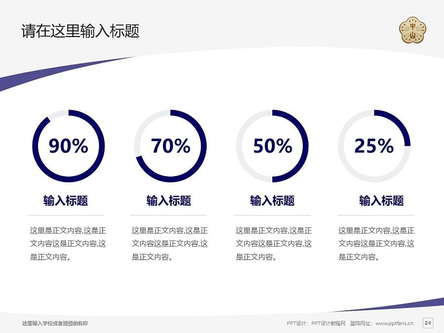 台湾中山大学PPT模板下载_幻灯片预览图24