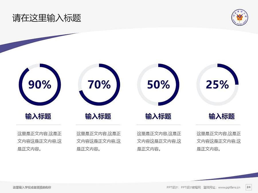 台湾阳明大学PPT模板下载_幻灯片预览图24