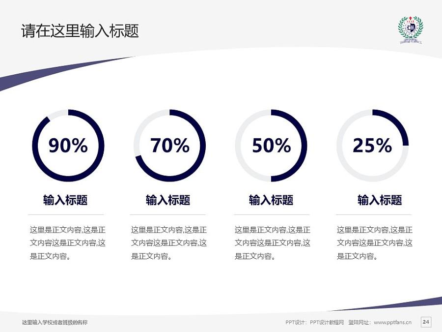 台湾辅仁大学PPT模板下载_幻灯片预览图24