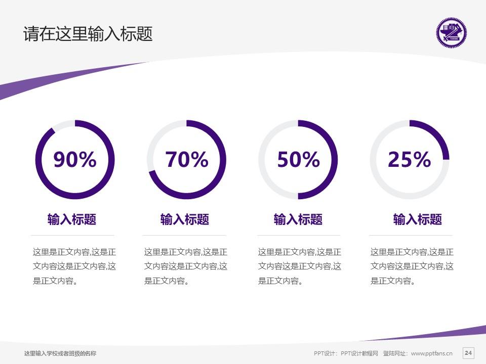 台湾交通大学PPT模板下载_幻灯片预览图24