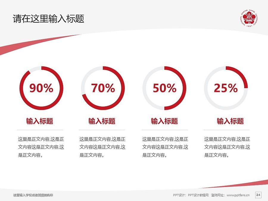 台湾成功大学PPT模板下载_幻灯片预览图24