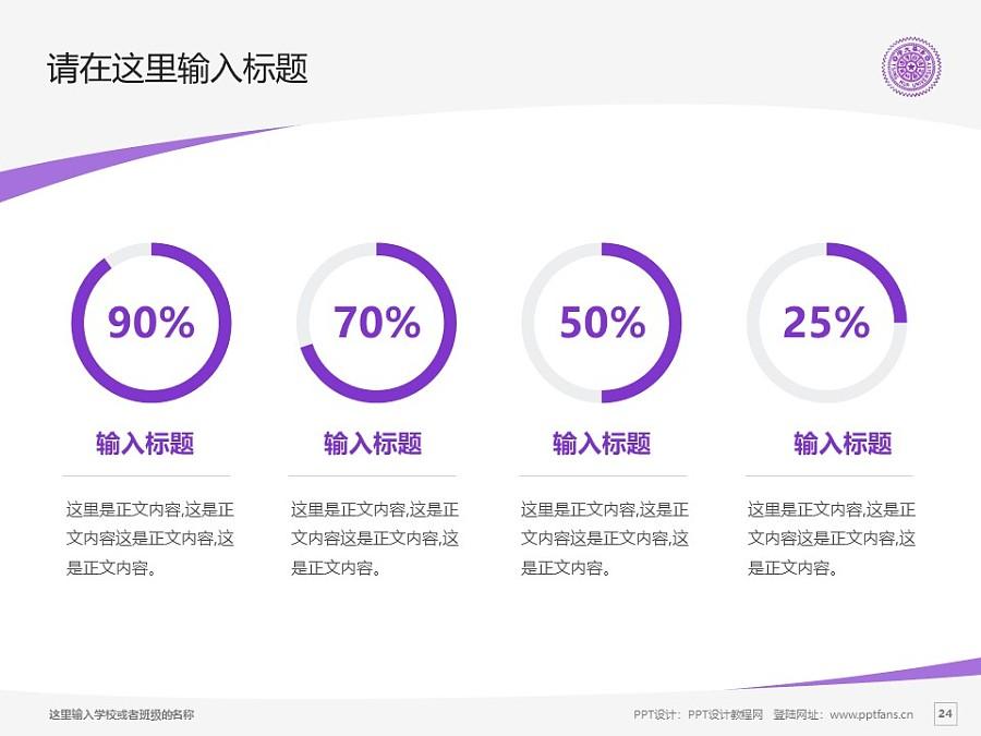 台湾清华大学/国立清华大学PPT模板下载_幻灯片预览图24