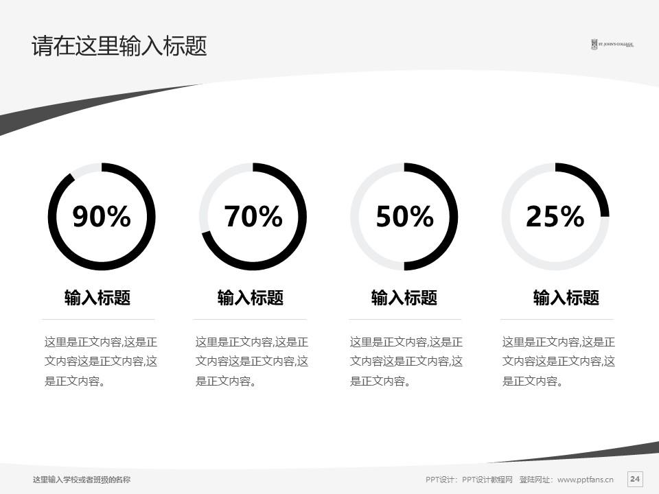香港大学圣约翰学院PPT模板下载_幻灯片预览图24
