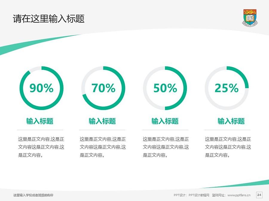 香港大学PPT模板下载_幻灯片预览图24
