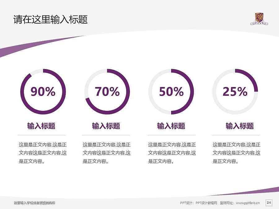 The Chinese University of Hong Kong powerpoint template download | 香港中文大学PPT模板下载_幻灯片预览图24