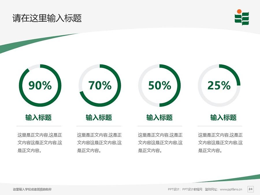 香港教育大学PPT模板下载_幻灯片预览图24