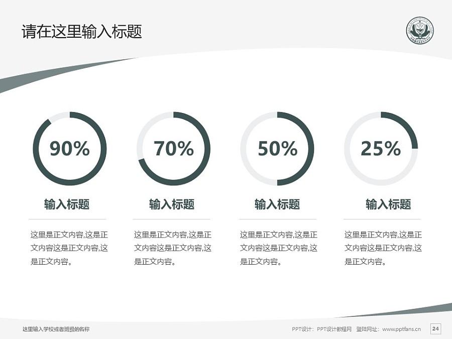 西藏警官高等专科学校PPT模板下载_幻灯片预览图24