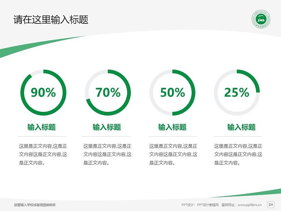 新疆农业大学PPT模板下载_幻灯片预览图24