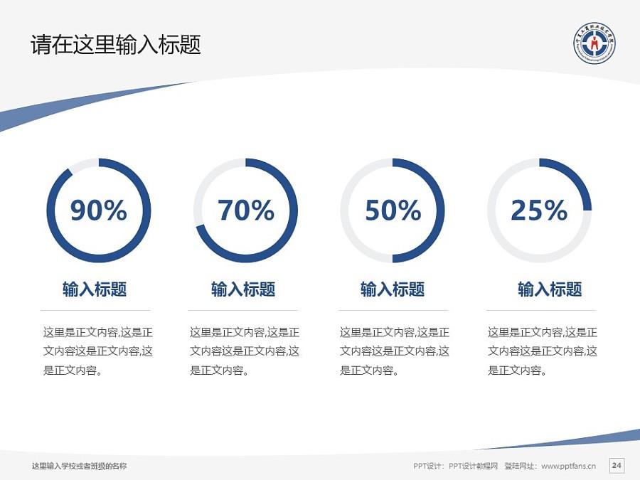 宁夏工商职业技术学院PPT模板下载_幻灯片预览图24