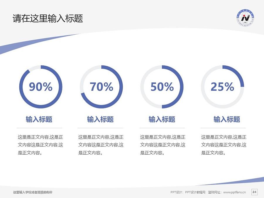 宁夏工业职业学院PPT模板下载_幻灯片预览图24