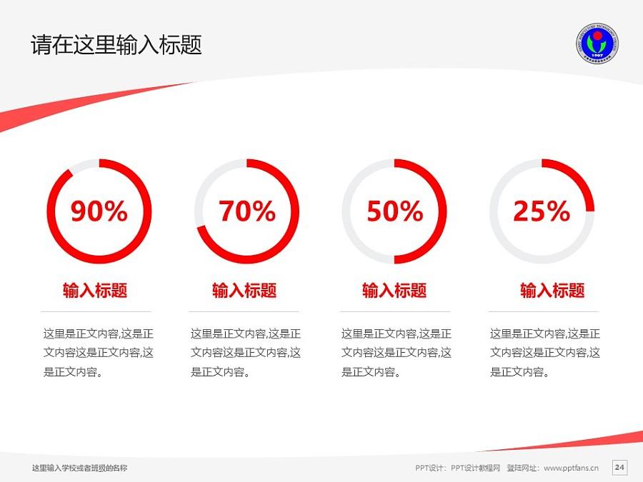 甘肃农业职业技术学院PPT模板下载_幻灯片预览图24