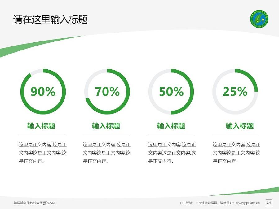 甘肃林业职业技术学院PPT模板下载_幻灯片预览图24