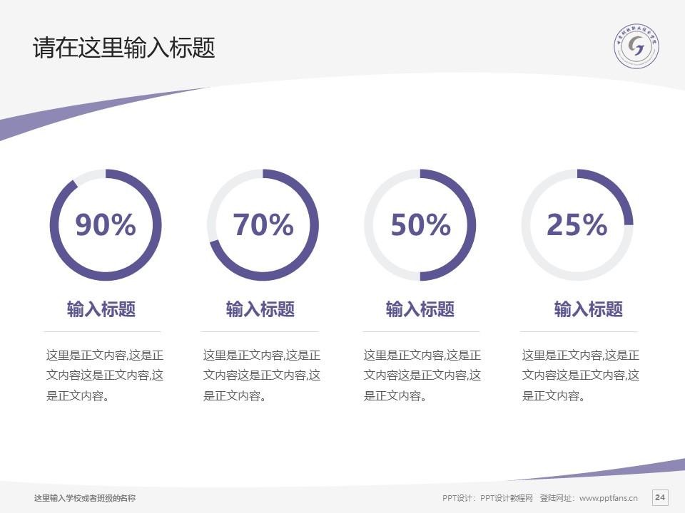 甘肃钢铁职业技术学院PPT模板下载_幻灯片预览图24