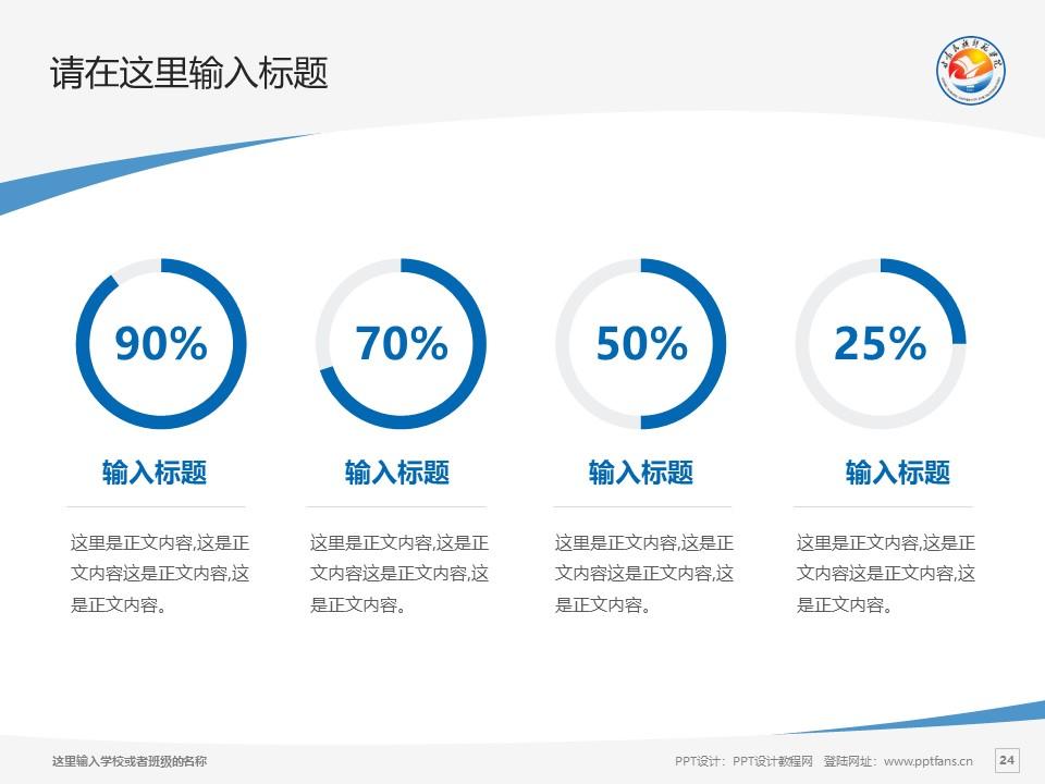 甘肃民族师范学院PPT模板下载_幻灯片预览图24