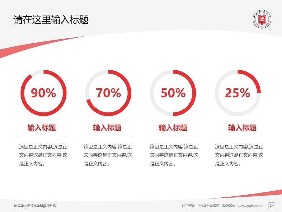 甘肃政法学院PPT模板下载_幻灯片预览图24