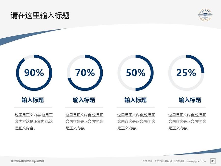 甘肃中医药大学PPT模板下载_幻灯片预览图24