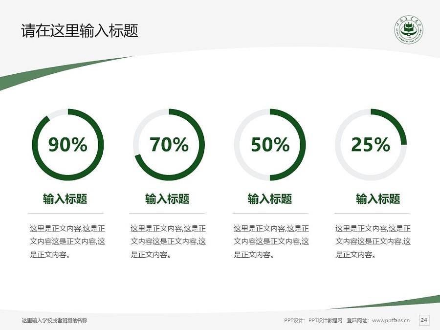 甘肃农业大学PPT模板下载_幻灯片预览图24