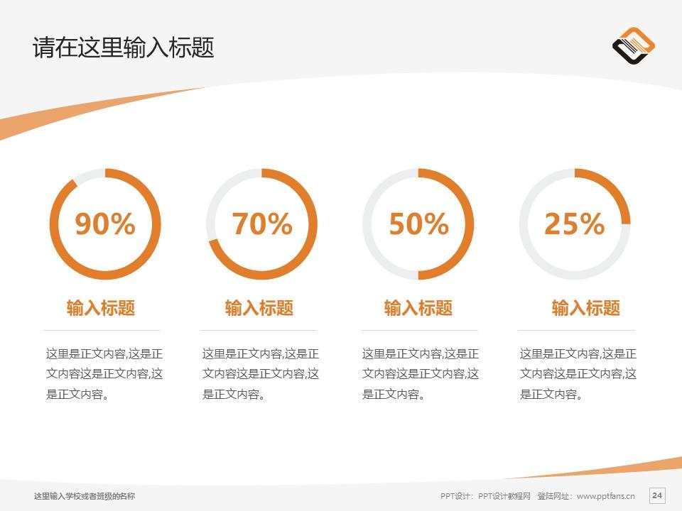 辽宁机电职业技术学院PPT模板下载_幻灯片预览图24
