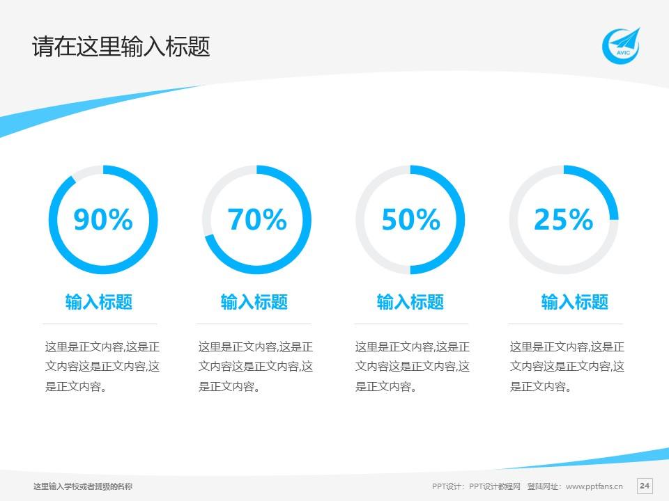 沈阳航空职业技术学院PPT模板下载_幻灯片预览图24