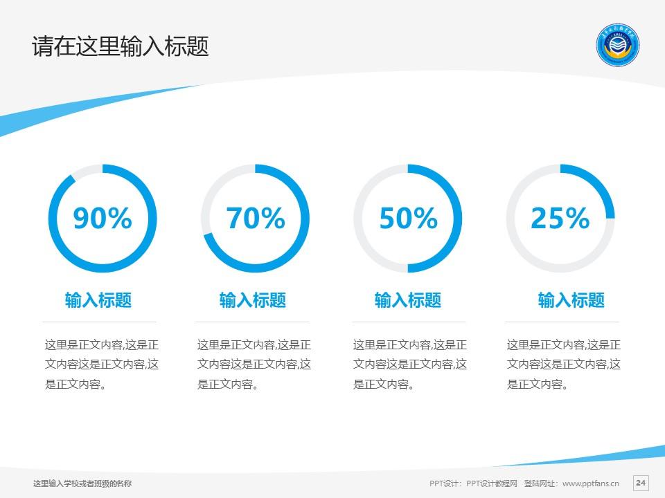 辽宁水利职业学院PPT模板下载_幻灯片预览图24