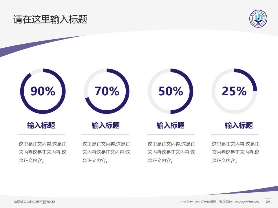 辽宁轻工职业学院PPT模板下载_幻灯片预览图24