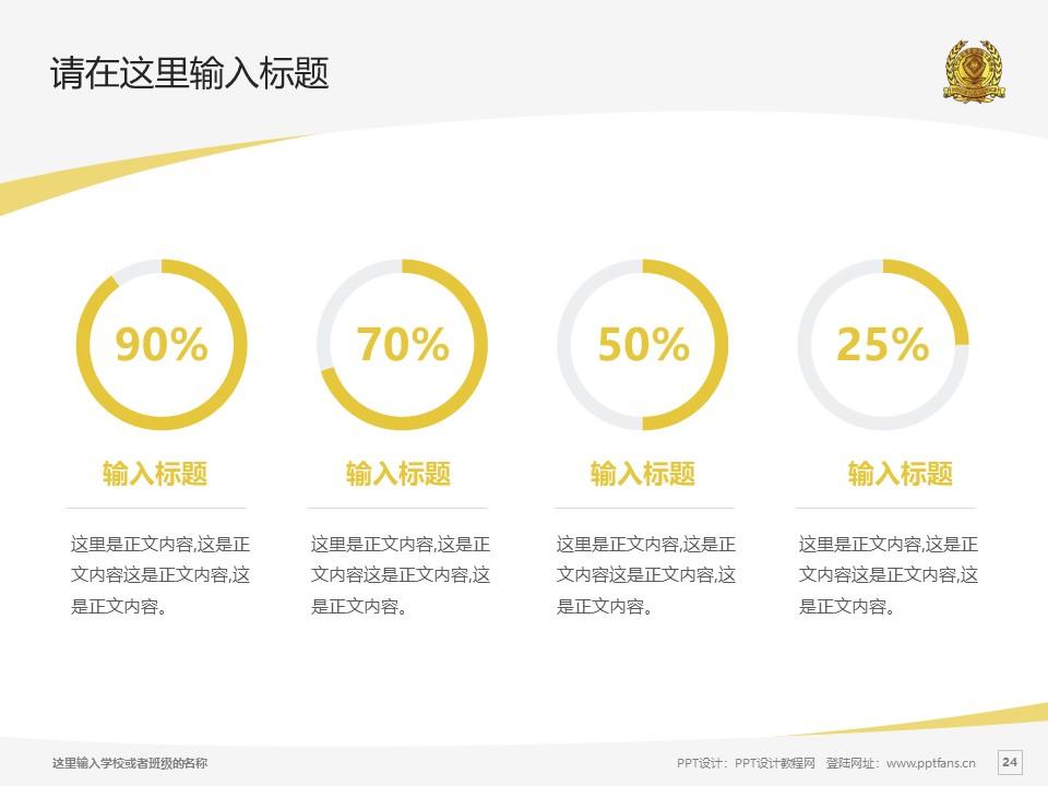 辽宁政法职业学院PPT模板下载_幻灯片预览图24